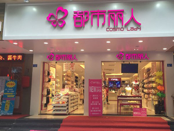 都市丽人内衣品牌终端实体展示品牌旗舰店店面