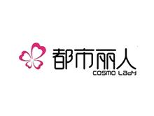 都市丽人cosmo-lady