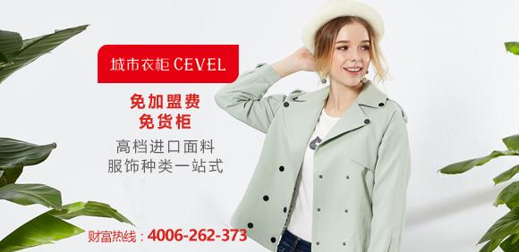 城市衣柜CEVEL  时尚就在你身边