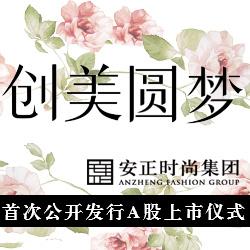 安正时尚集团首次公开发行A股上市
