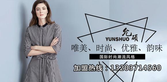 允硕 源自香港的时尚女装品牌!