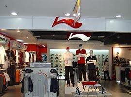 运动服装需求持续增长 1月份李宁线下销售或增长10%