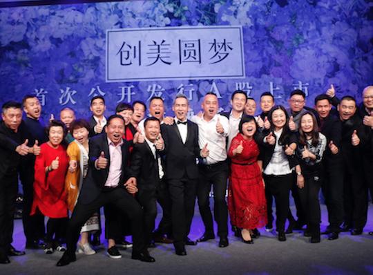 安正上市感恩之夜 董事长郑安政:为中国时尚奋斗