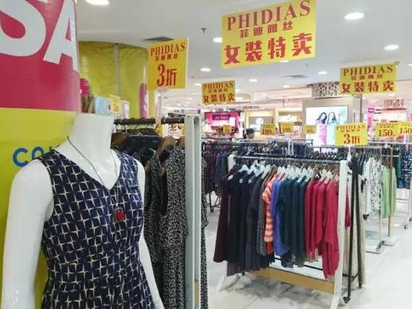 菲迪雅丝女装品牌终端店