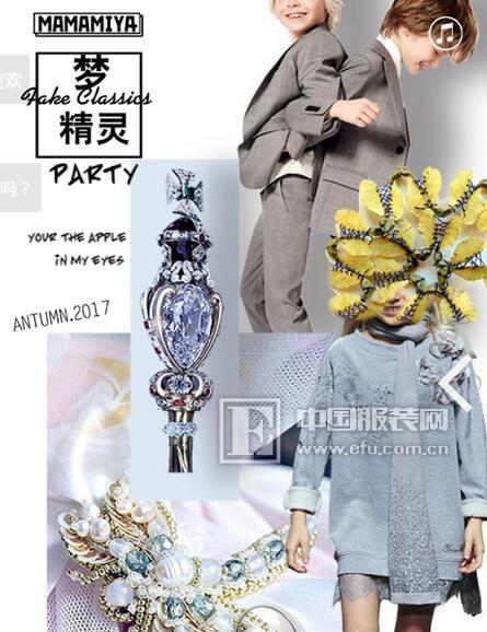玛玛米雅2017秋冬+羽绒新品发布会,诚邀您莅临!