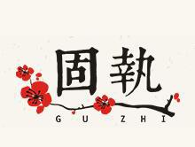 广州市沣路服饰有限公司