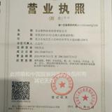 北京相约布衣商贸有限公司企业档案