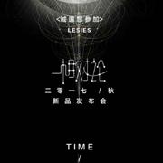 LESIES蓝色倾情邀您参加2017「相对论」秋季新品发布会!