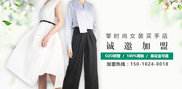 零时尚买手店品牌女装诚邀联营加盟!