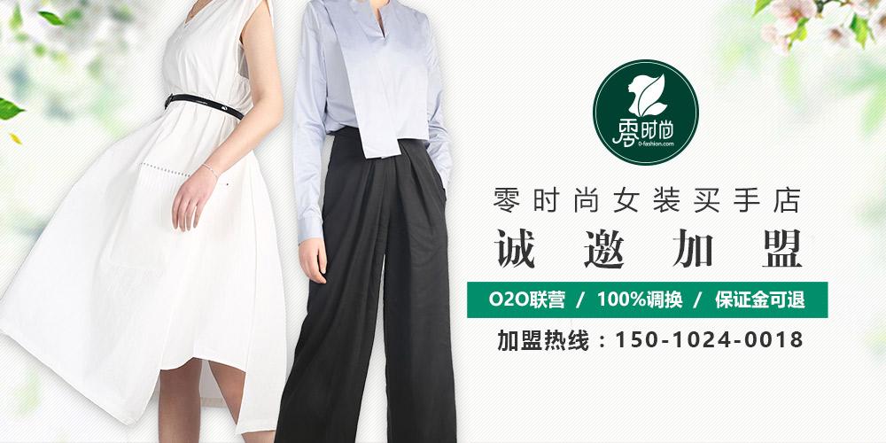 零时尚 0-Fashion