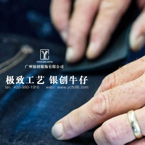 杭州男士牛仔加工厂哪家好?银创给您最佳答案