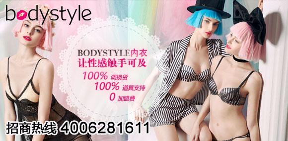 布迪设计BodyStyle 来自于欧洲的诱惑