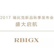 RBIGX·瑞比克 2017秋季新品发布会即将盛大起航!