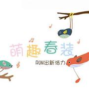 BANANAKIDS:立春开学季,穿上萌装RUN出新活力!