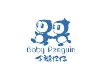 企鹅仔仔童装品牌