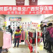 祝贺都市新感觉广西贺州罗小姐新店开业,开业业绩9990元!