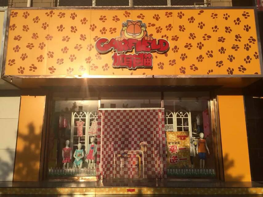 加菲猫童装店铺3