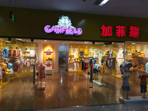 加菲猫童装店铺2