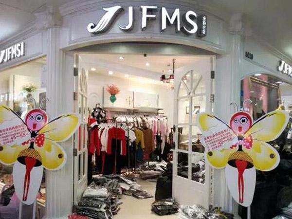 JFMS金粉名裳女装终端形象店
