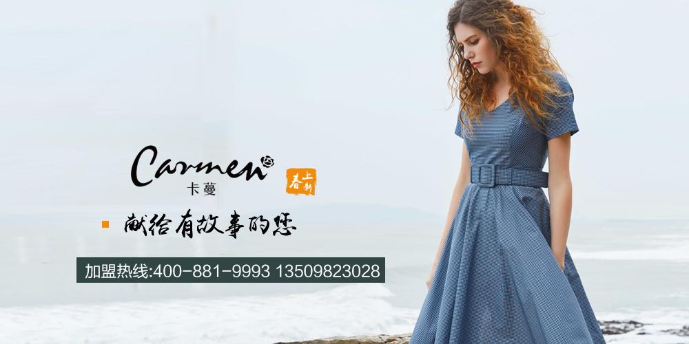 东莞市卡蔓时装有限公司