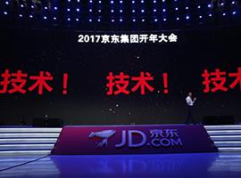刘强东提出京东未来12年规划 将如何开启商业智能化