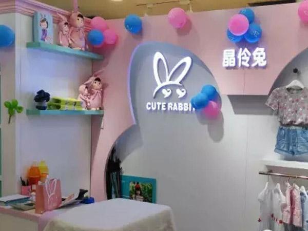 晶伶兔店铺展示