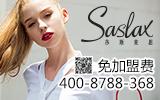 莎斯莱思——一线畅销女装加盟品牌