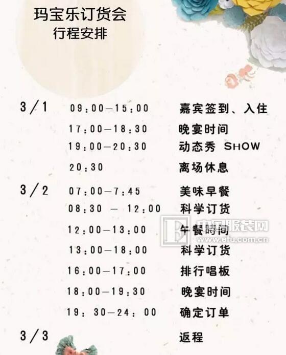 玛玛米雅玛宝乐 2017秋冬 X 羽绒新品发布会即将开启!