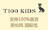 T100亲子童装—全国火热招商进行中!免加盟费!欢迎咨询!