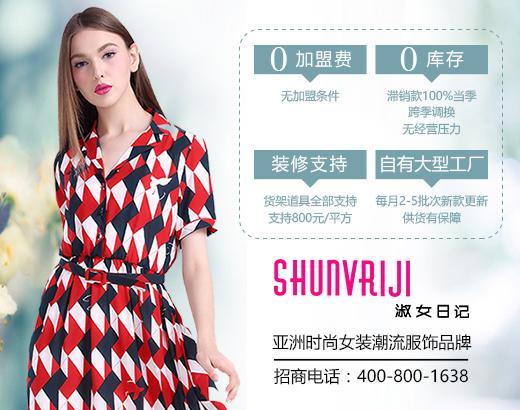 广州淑女时代服饰有限公司