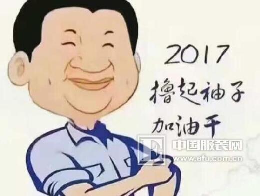 楚阁TRUGIRL2017夏季解析会,众志成城创新机!
