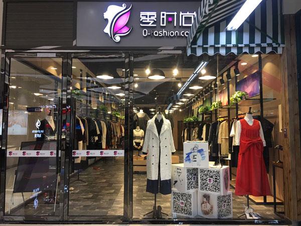 零时尚买手品牌女装专卖店