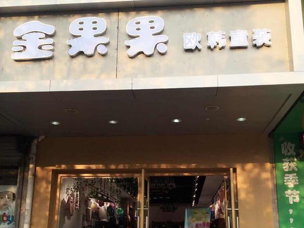 KINGOGO金果果时尚童装品牌店品牌旗舰店店面
