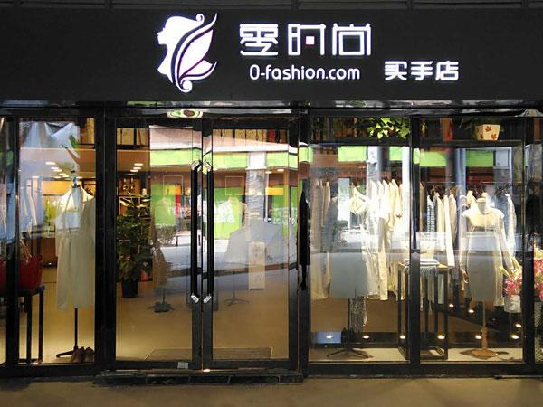 零时尚买手品牌女装店铺图