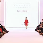 引领童装奢华风 RBIGX ·瑞比克2017秋季订货会完美落幕!