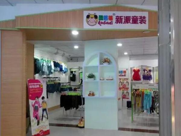 酷芭蒂时尚品牌终端店品牌旗舰店店面