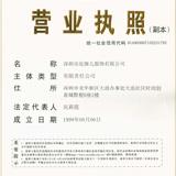 深圳市况珈儿服饰有限公司企业档案