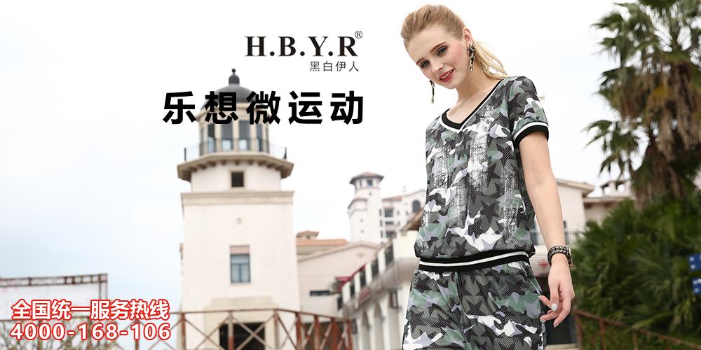 黑白伊人H.B.Y.R