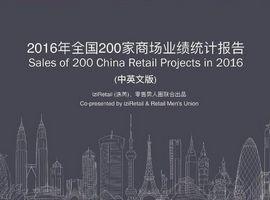 2016年全国200家重点商场业绩统计报告