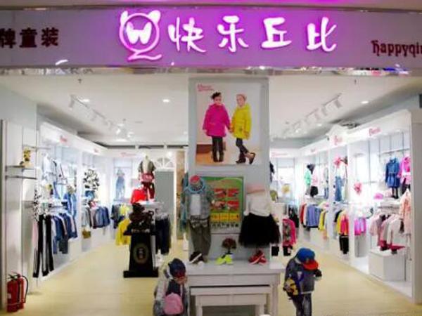 快乐丘比童装品牌终端店