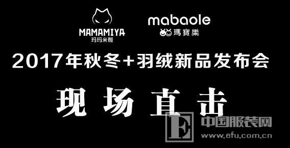 新诠释,新期待|玛玛米雅 x 玛宝乐 2017秋冬+羽绒新品发布会看点直击!
