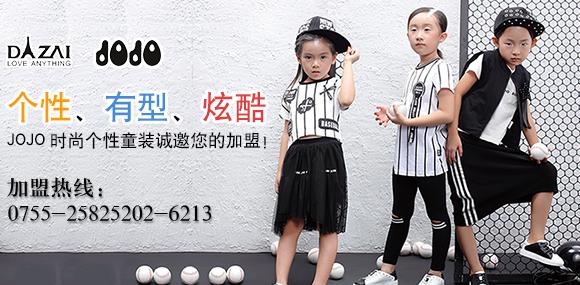 个性童装第一品牌JOJO(久久)火热招商中……