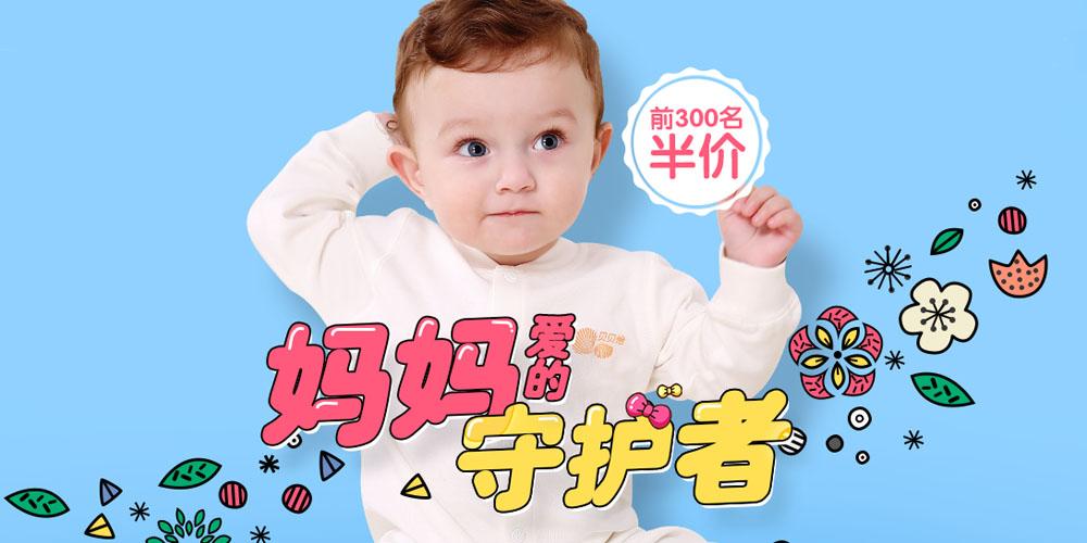贝贝怡 贝贝怡品牌 贝贝怡童装品牌图片