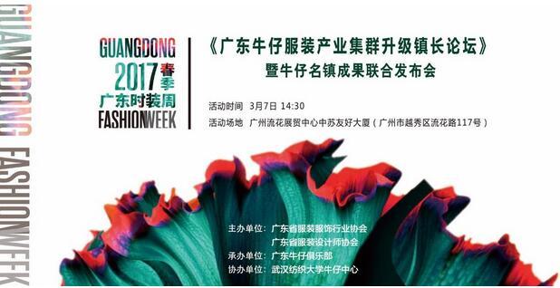 广东牛仔服装产业集群升级镇长论坛之均安镇