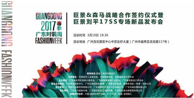 巨景森马战略签约仪式暨巨景刘平17SS专场新品发布会