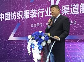 中国纺织服装行业全渠道解析主论坛:新零售仍重而道远