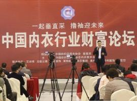 2017中国内衣行业财富论坛:一起垂直采撸袖迎未来