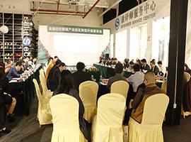 全国纺织服装产业园区转型升级座谈会举行 共谋发展