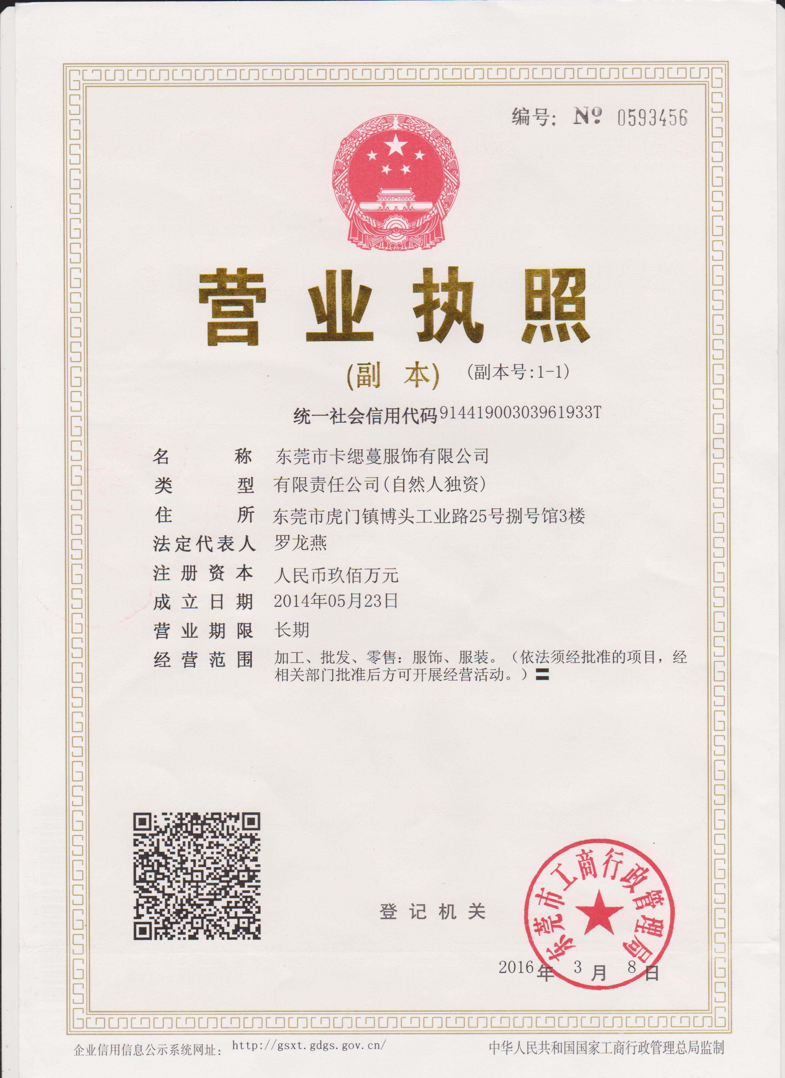 东莞市卡缌蔓服饰有限公司企业档案