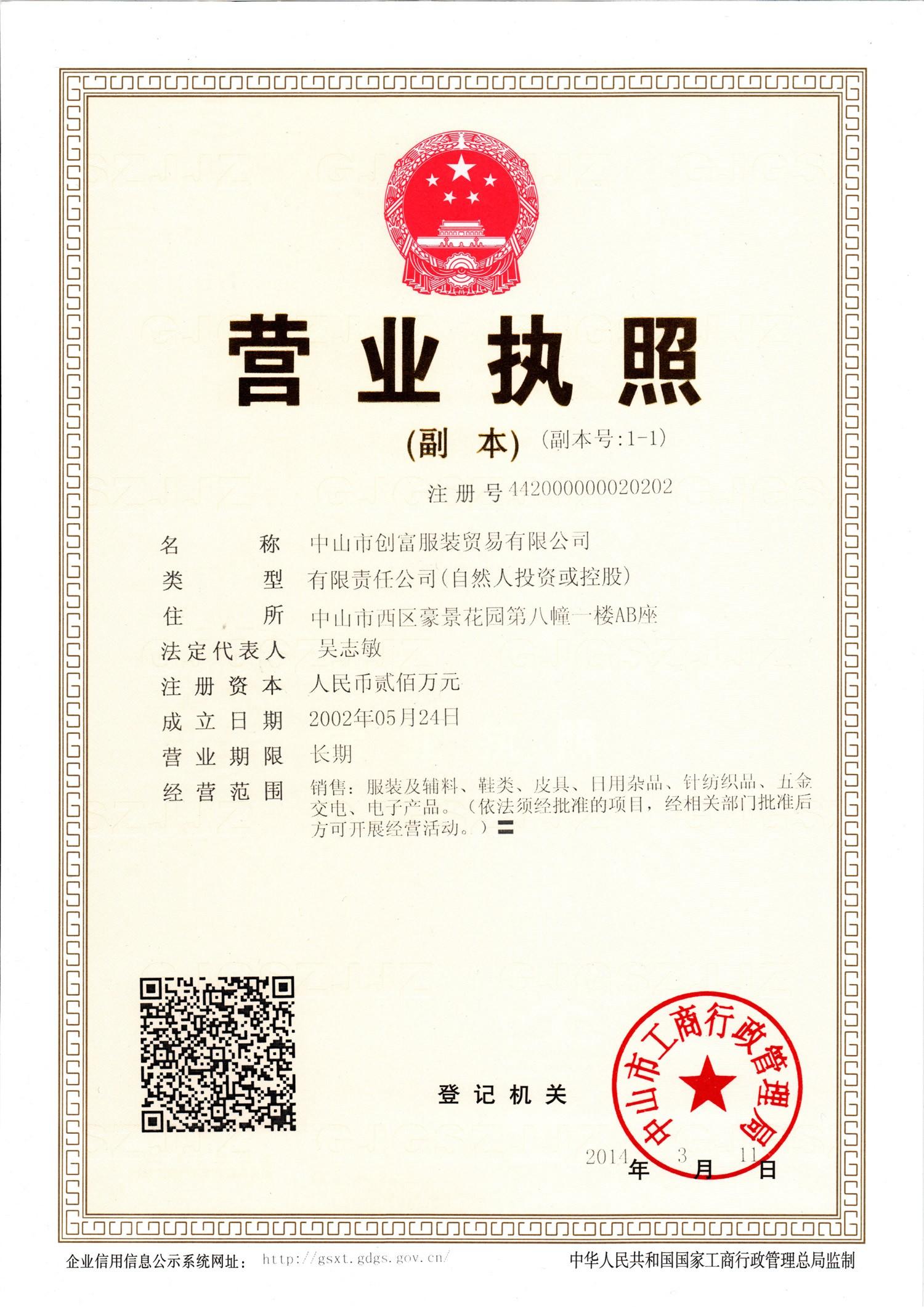 中山市创富服装贸易有限公司企业档案
